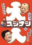 劇場スジナシ 2015春 in 赤坂BLITZ 第三夜 マツコ・デラックス [DVD]