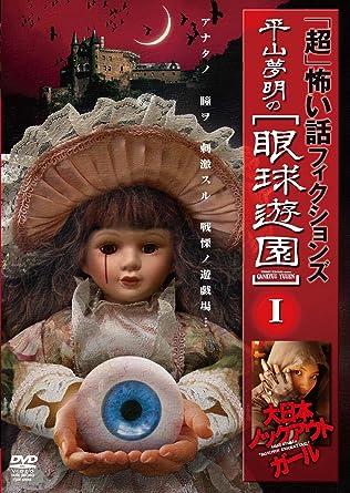 「超」怖い話 フィクションズ 平山夢明の眼球遊園 I~III DVD-BOX