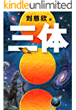 读客经典文库:三体1(每个人的书架上都该有套《三体》!关于宇宙的狂野想象!)