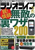 ラジオライフ2019年 2月号 [雑誌]