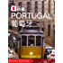 穷游锦囊:葡萄牙