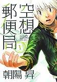 空想郵便局 1 (マッグガーデンコミックス Beat'sシリーズ)