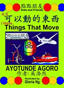 I Have Things That Move 我有可以動的東西 (Traditional Edition 繁體版): A Bilingual Chinese-English Book about Transportation (Dots and Friends 點點朋友書籍 2)