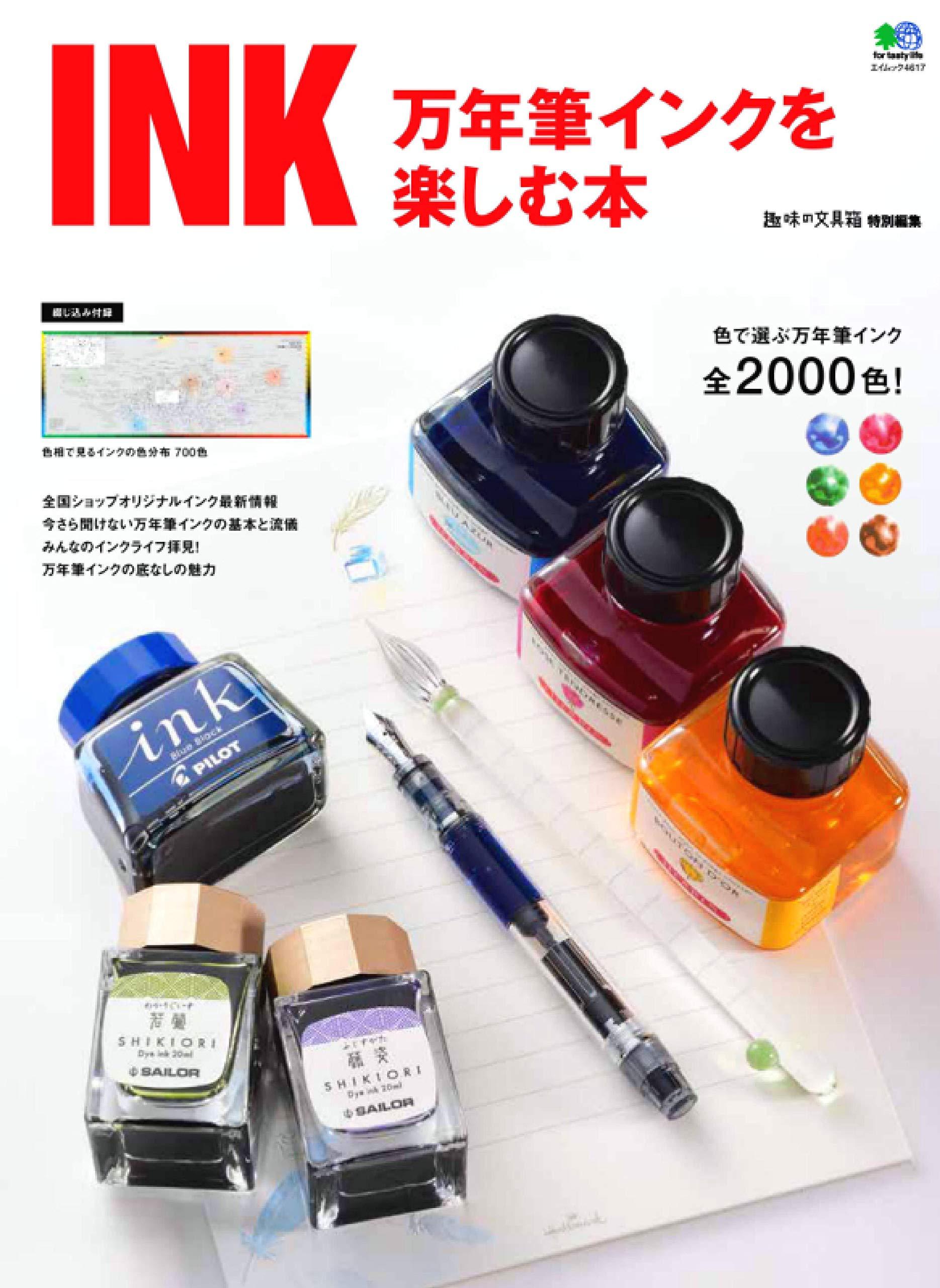 INK 万年筆インクを楽しむ本 (エイムック 4617)   趣味の文具箱編集部 ...