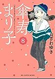 傘寿まり子(8) (BE・LOVEコミックス)