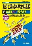 T 9東京工業大学附属科学技術高等学校 2019年度用 6年間スーパー過去問 (声教の高校過去問シリーズ)