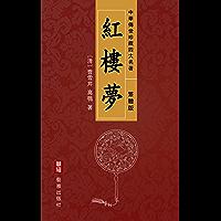 紅樓夢(繁體中文版)--中華傳世珍藏四大名著