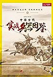 中国古代实战兵器图鉴 (战争事典特辑)