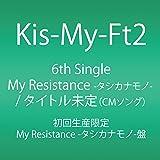 My Resistance -タシカナモノ- / 運命Girl (初回生産限定) (SINGLE+DVD) (My Resistance -タシカナモノ-盤)