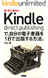 KDPで、自分の電子書籍を1日で出版する方法。: 超・初心者向け電子書籍制作の本