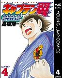 キャプテン翼 ROAD TO 2002 4 (ヤングジャンプコミックスDIGITAL)