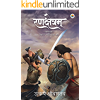 Rankshetram Part 1: Raksharaj markesh ka ant (Hindi Edition)