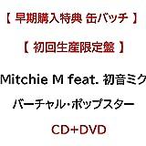 【 早期購入特典 缶バッチ 】 Mitchie M feat. 初音ミク バーチャル・ポップスター CD+DVD ( 初回生産限定盤 )