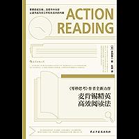 麦肯锡精英高效阅读法(《零秒思考》作者全新力作,全面改造你的阅读方式,阅读技巧即学即用,让读书成为你工作和学习中的利器。)