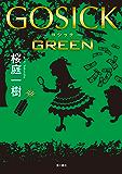 GOSICK GREEN GOSICK グレイウルフ探偵社編 (角川書店単行本)
