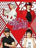 体内活劇「はたらく細胞」Ⅱ(完全生産限定版) [DVD]