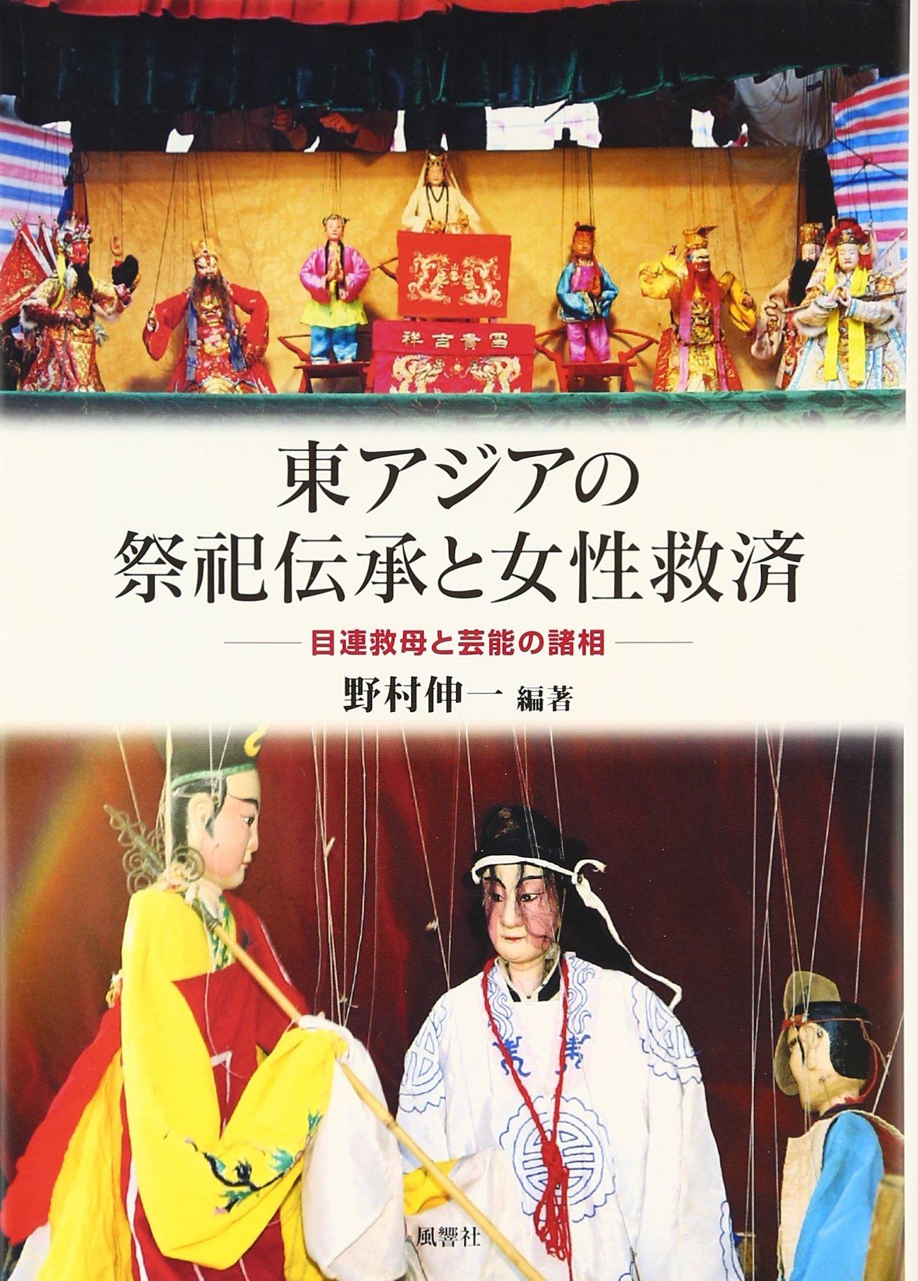 Read Online Higashi Ajia no saishi denshō to josei kyūsai : Mokuren gubo to geinō no shosō pdf epub