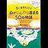 """思い出すだけで心がじんわり温まる50の物語―――""""小さな幸せ""""が集まってくるストーリー"""