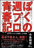 ぼくの週プロ青春記 90年代プロレス全盛期と、その真実 (朝日文庫)