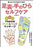 足裏・手のひらセルフケア エイ出版社の実用ムック