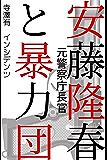 安藤隆春元警察庁長官と暴力団