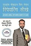Advance Mobile Chip Level Repairing Sikhe Hindi