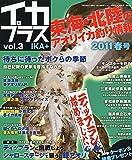 イカプラス 2011年 3号 [雑誌]