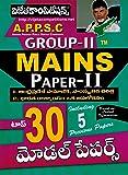 APPSC Group-II MAINS Paper-II Top 30 Model Paper [ TELUGU MEDIUM ]