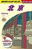 D03 地球の歩き方 北京 2019~2020 (地球の歩き方 D 3)