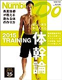 Sports Graphic Number Do 体幹論―長友佑都が教える走れる体の作り方 (文春e-book)