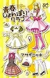 青春しょんぼりクラブ 2 (プリンセスコミックス)