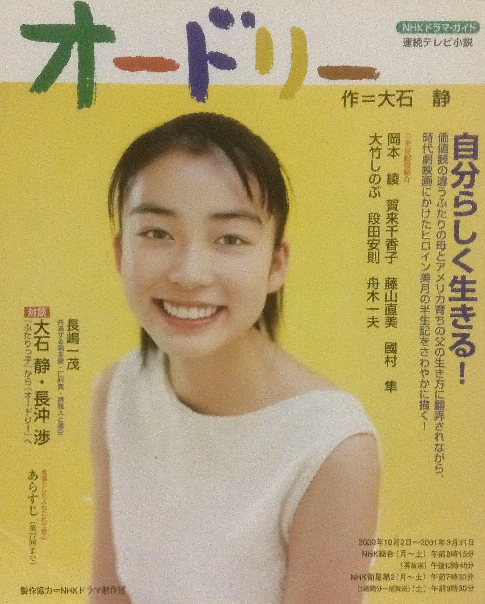 連続 テレビ 小説 nhk 「朝ドラ(NHK連続テレビ小説)」のドラマ番組一覧