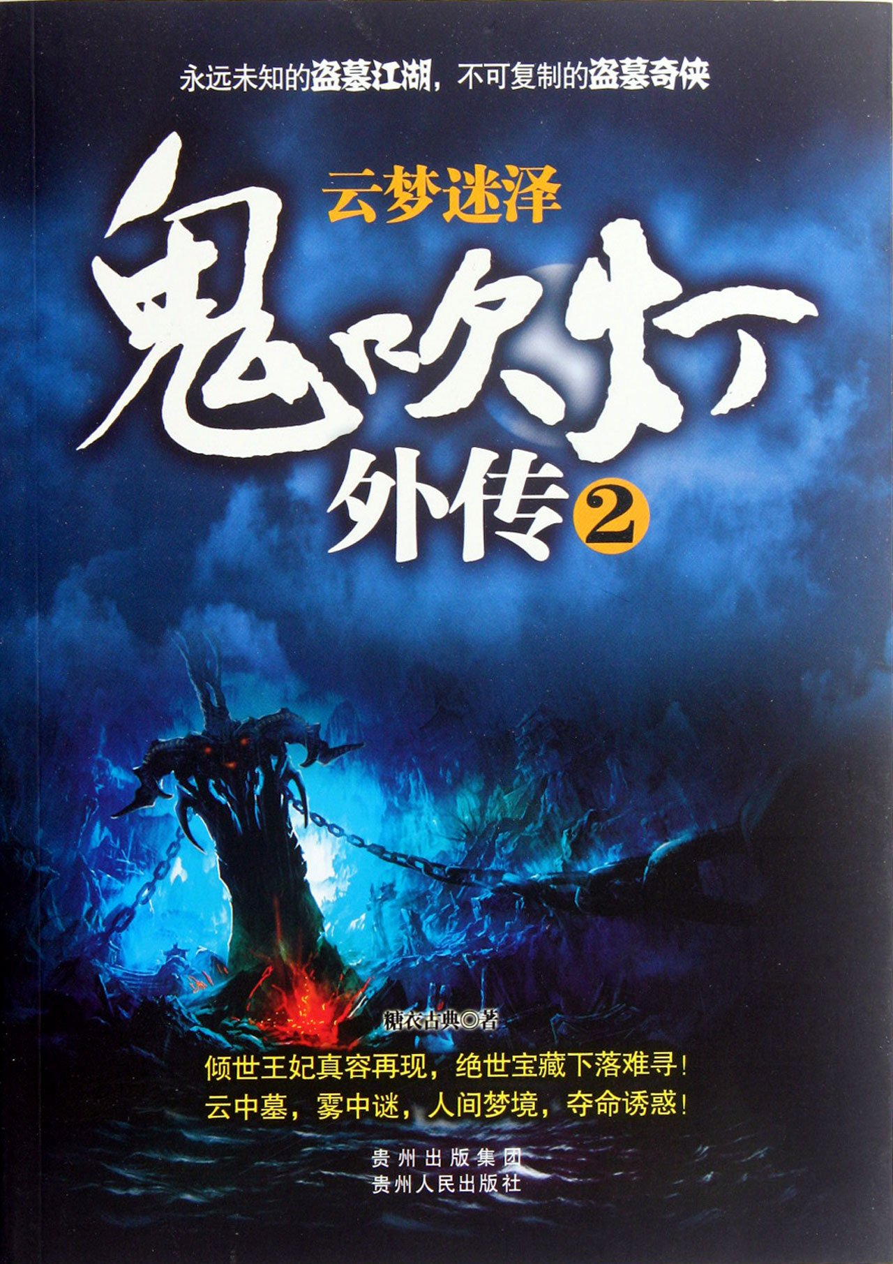 Download The Swamp of the Cloud (Chinese Edition) ebook