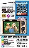 Kenko 液晶保護フィルム 液晶プロテクター EXILIM EX-ZR1700/ZR3000/ZR1600用 KLP-EXZR1700