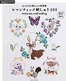 心ときめく刺しゅう図案集 ロマンティック刺しゅう300 (アサヒオリジナル)