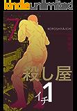 殺し屋1(イチ) 7