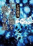 七つの海を照らす星 (創元推理文庫)