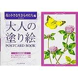 大人の塗り絵 POSTCARD BOOK 花と小さな生きものたち編
