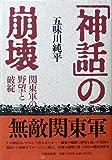 「神話」の崩壊―関東軍の野望と破綻