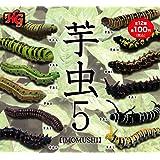 芋虫5 IMOMUSHI 全12種セット ガチャガチャ