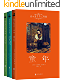 高尔基三部曲(全3册):童年+在人间+我的大学 (高尔基自传三部曲)