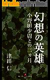 小野田少尉との三ヵ月「幻想の英雄」