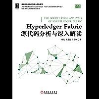 Hyperledger Fabric源代码分析与深入解读 (区块链技术丛书)