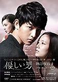 優しい男 DVD-BOX 2