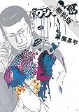 闇金ウシジマくん(2)【期間限定 無料お試し版】 (ビッグコミックス)