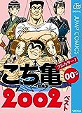 こち亀00's 2002ベスト (ジャンプコミックスDIGITAL)