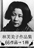 『林芙美子作品集・66作品⇒1冊』 【『浮雲』『放浪記』収録】