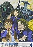 絢爛舞踏祭 ザ・マーズ・デイブレイク 4 [DVD]