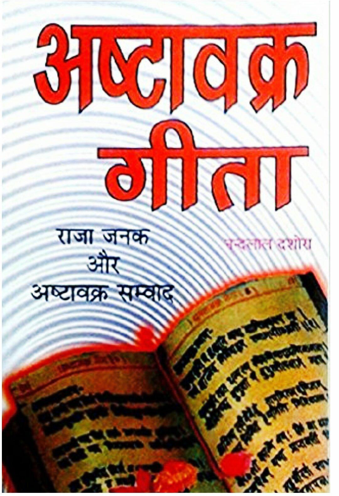 Ashtavakra Gita Hindi Pdf