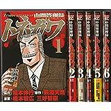 中間管理録トネガワ コミック 1-6巻セット